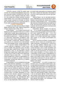 14 VV сайт Страница 03