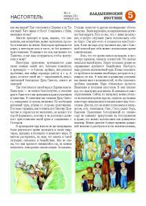 14 VV сайт Страница 05