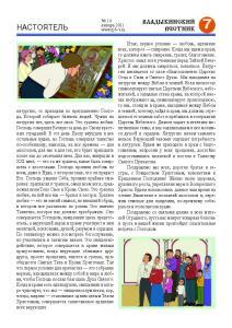 14 VV сайт Страница 07