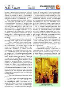 14 VV сайт Страница 13