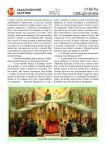 14 VV сайт Страница 14