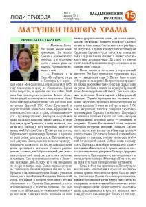 14 VV сайт Страница 15