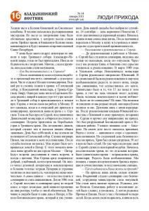 14 VV сайт Страница 16