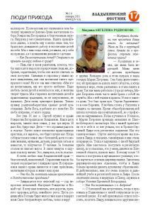 14 VV сайт Страница 17