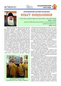 14 VV сайт Страница 21