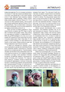 14 VV сайт Страница 22