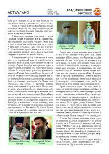 14 VV сайт Страница 23