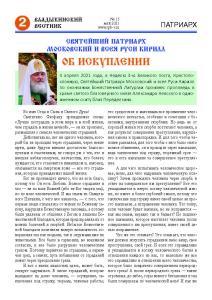VV n15-21-сайт Страница 02