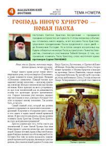 VV n15-21-сайт Страница 04