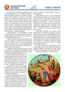VV n15-21-сайт Страница 06