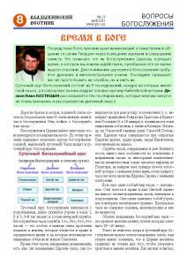 VV n15-21-сайт Страница 08