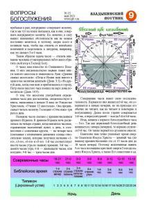 VV n15-21-сайт Страница 09
