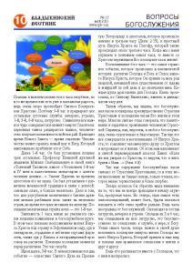 VV n15-21-сайт Страница 10