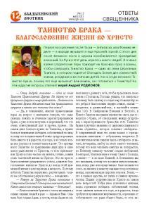 VV n15-21-сайт Страница 12