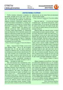 VV n15-21-сайт Страница 17
