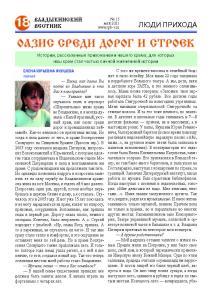 VV n15-21-сайт Страница 18
