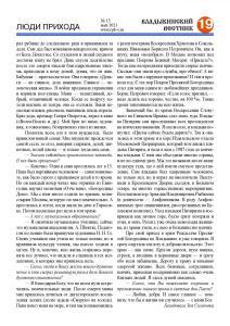 VV n15-21-сайт Страница 19
