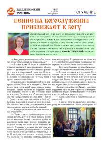 VV n15-21-сайт Страница 22
