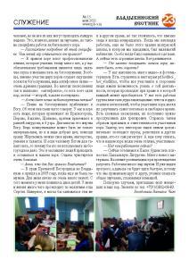 VV n15-21-сайт Страница 23