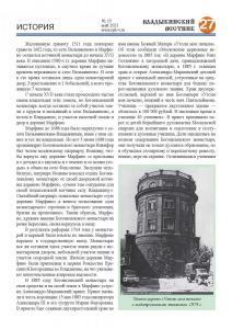 VV n15-21-сайт Страница 27