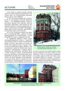 VV n15-21-сайт Страница 29