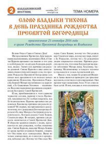vv 07-17 сайт Page 02 (Копировать)