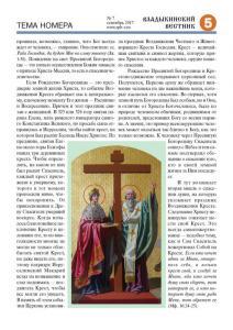 vv 07-17 сайт Page 05 (Копировать)