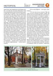 vv 07-17 сайт Page 07