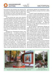 vv 07-17 сайт Page 08 (Копировать)