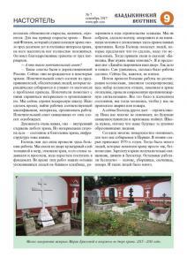 vv 07-17 сайт Page 09 (Копировать)