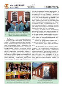 vv 07-17 сайт Page 10 (Копировать)