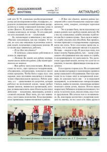 vv 07-17 сайт Page 12 (Копировать)