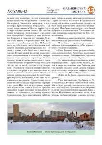 vv 07-17 сайт Page 13 (Копировать)