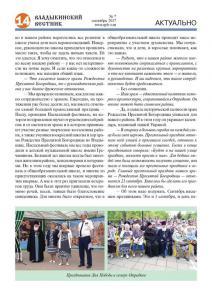 vv 07-17 сайт Page 14 (Копировать)