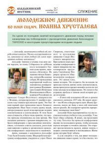 vv 07-17 сайт Page 22 (Копировать)