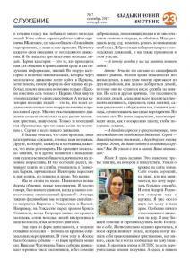 vv 07-17 сайт Page 23 (Копировать)