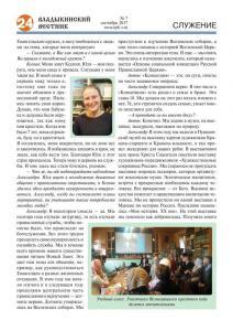 vv 07-17 сайт Page 24 (Копировать)