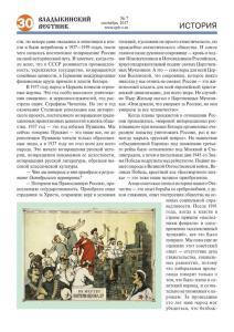 vv 07-17 сайт Page 30 (Копировать)